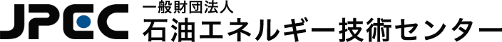 一般財団法人 石油エネルギー技術センター(JPEC)